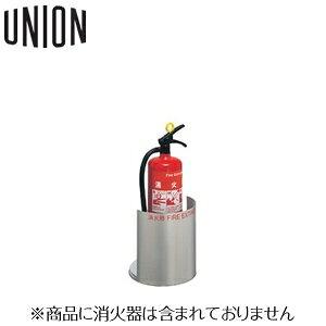 UNION(ユニオン) 床置消火器ボックス[アルジャン] UFB-3S-2801-HLN ステンレス ヘアライン