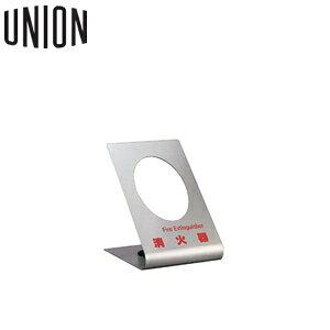 UNION(ユニオン) 床置消火器ボックス[アルジャン] UFB-3S-307-HLN ステンレス ヘアライン