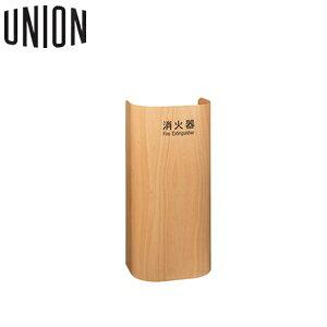 UNION(ユニオン) 床置消火器ボックス[アルジャン] UFB-3W-3023-NTR [代引不可商品]