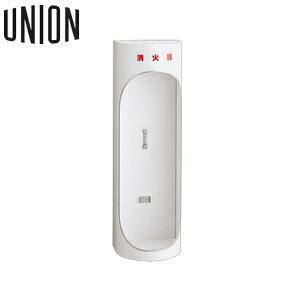 UNION(ユニオン) 壁掛・床置兼用消火器ボックス[アルジャン] UFB-4F-208H-PWH [代引不可商品]