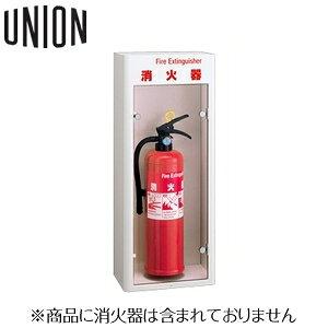 UNION(ユニオン) 壁掛・床置兼用消火器ボックス[アルジャン] UFB-4F-273HZB-PWH [代引不可商品]