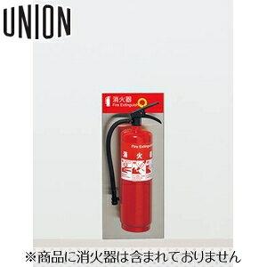 UNION(ユニオン) 壁掛消火器ボックス[アルジャン] UFB-6S-2505NH-HLN