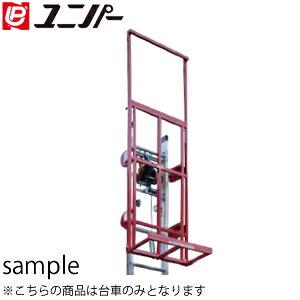 ユニパー スペースリフト2用標準台車 410-03-009 1200×650×300 ボード用 [個人宅配送不可]