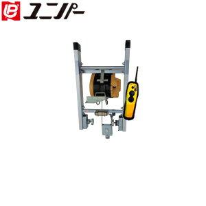 ユニパー WI-62RC-15m無線ウィンチ付 ウインチレールベースセット 724-06-002 [配送制限商品]