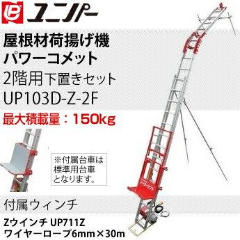 ユニパー 屋根材荷揚げ機 パワーコメット 下置きセット Zセット2階用 UP103D-Z-2F 最大積載量:150kg [配送制限商品]