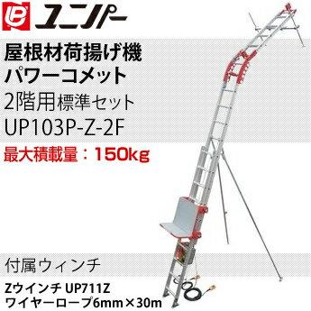 ユニパー 屋根材荷揚げ機 パワーコメット 標準セット Zセット2階用 UP103P-Z-2F 最大積載量:150kg [配送制限商品]