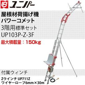 ユニパー 屋根材荷揚げ機 パワーコメット 標準セット Zセット3階用 UP103P-Z-3F 最大積載量:150kg [個人宅配送不可]