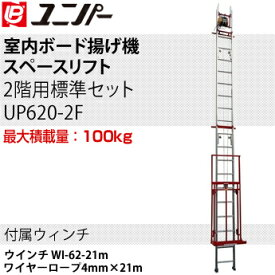 ユニパー 室内ボード揚げ機 スペースリフト 2階用標準セット UP620-2F 最大積載量:100kg [個人宅配送不可]
