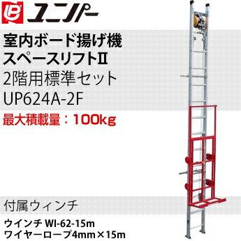 ユニパー 室内ボード揚げ機 スペースリフト2 2階用標準セット UP624A-2F 最大積載量:100kg [配送制限商品]