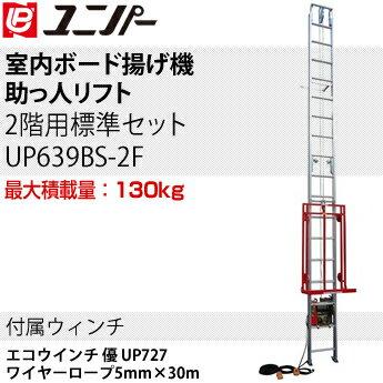 ユニパー 室内用ボード揚げ機 助っ人リフト 2階用標準セット UP639BS-2F 最大積載量:130kg [配送制限商品]