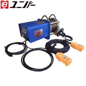 ユニパー ハイパワーZNウインチ UP711ZN-80 ワイヤーロープ5mm×80m 巻揚げ荷重:150kg [配送制限商品]