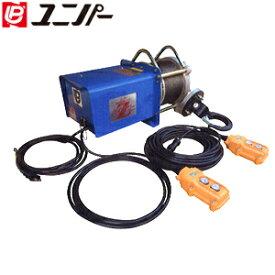 ユニパー ハイパワーZNウインチ UP711ZN-80 ワイヤーロープ5mm×80m 巻揚げ荷重:150kg [個人宅配送不可]