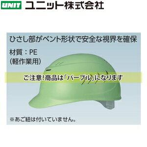 ユニット 873-85PU ヘルメット 軽作業用 パープル PE ★3 [代引不可商品]