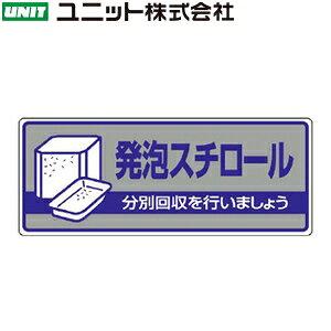 ユニット 822-43 『発泡スチロール 分別回収を行いましょう』 一般廃棄物分別標識 120×300×2mm厚 エコユニボード