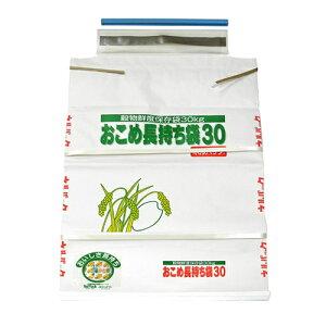 ◆一色本店 おこめ長持ち袋30 30kg