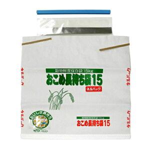 ◆一色本店 おこめ長持ち袋15 15kg