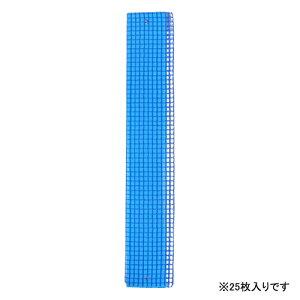 ◆一色本店 トルシーネット付S25青色 50X350 25枚入