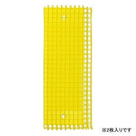 ◆一色本店 トルシーネット付SS2黄色 50X150 2枚入
