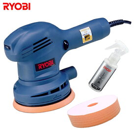 リョービ(京セラ) 電動ポリッシャー 艶出剤セット RSE-1250F2 【在庫有り】