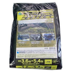 ◆松浦工業 萩原工業 2500番 ブラックシート 3.6X5.4m