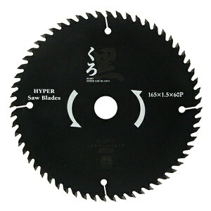 ◆藤原産業 SK11 くろ(木工チップソー) 165x60