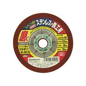 ◆藤原産業 SK11 フレキシブル砥石RRO46 100X2X15MM
