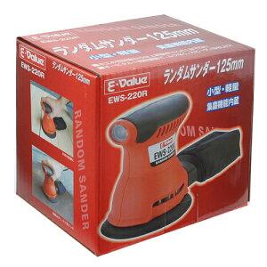 ◆藤原産業E-ValueランダムサンダーEWS-220R