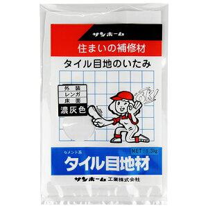 ◆川路商店 タイル目地材 濃灰色 KMN1.3 1.3kg