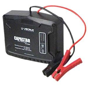 ◆スター電器製造 VECRUZ CAPASTAR 800W VCS-800W