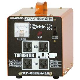 ◆スター電器製造 スズキット ポータブル変圧器 プラアップ STX-01