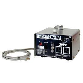 ◆スター電器製造 スズキット 昇圧器 ハイアップ SHU-20D