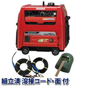 やまびこ(新ダイワ) ガソリンエンジン溶接機 EGW190M-I 190A (キャプタイヤコード20M+10M付き) [個人宅配不可]【在庫有り】