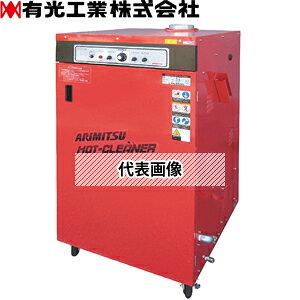 有光工業 高圧温水洗浄機 AHC-5080-2 50Hz(IE3) 三相200V ホットクリーナー[個人宅配送不可]