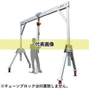 アサダ(Asada) アルミ製 門型リフター ガントリー0.75t (ビーム長さ 5m) S785315 [個人宅配送不可] [送料別途お見積り]