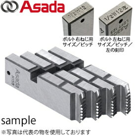 アサダ(Asada) ボルトねじ用チェーザ メートル右 ステンレス棒用(ハイス) M30〜33 18532