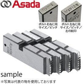 アサダ(Asada) ボルトねじ用チェーザ メートル左 ステンレス棒用(ハイス) ML18〜22 18544
