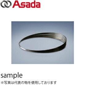 アサダ(Asada) バンドソービーバー4Eco・4FEco・バンドソー125・12F用のこ刃 10本入り 88888