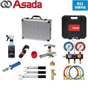 アサダ(Asada) R32・410ベーシックエアコン工具キットAD ES653AD