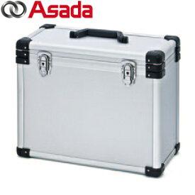 アサダ(Asada) キャリングケース ケース中(真空ポンプ用収納ケース) XP800