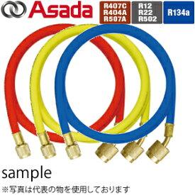アサダ(Asada) チャージングホースプラスII 152cm 3本パック(シールライト継手付) Y22988