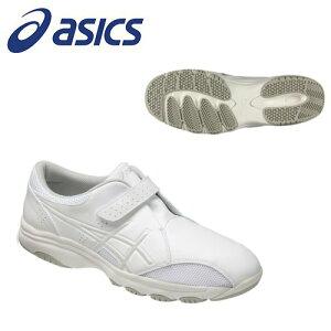 【在庫限り】アシックス(asics) ナースウォーカー 300SE FMN300-0193 カラー:ホワイト×シルバ−【在庫有り】