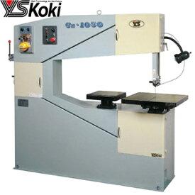 ワイエス工機 コンターマシン CZ-1050SA ワイド型強力帯鋸盤 切断能力:300×1,050mm 三相200V [大型・重量物][送料お見積り]