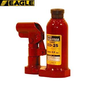 今野製作所(イーグル) ポータブル油圧ジャッキ ダルマー 標準タイプ ED-25