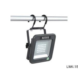 ハタヤ LED投光器 充電式LEDケイ・ライトプラス LWK-15H【在庫あり】