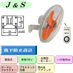 J&S 45ZV1V 業務用扇風機(工場扇) 45cm全閉式壁掛け扇/100V