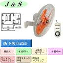 J&S 45ZV1V 業務用扇風機(工場扇) 45cm全閉式壁掛け扇/100V【在庫有り】【あす楽】