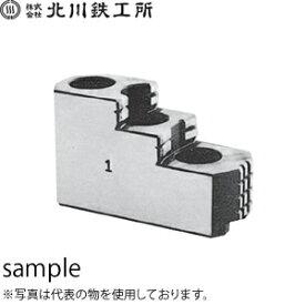 北川鉄工所 パワーチャック用ハードジョー(硬爪) HB05C1