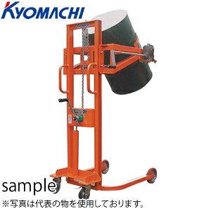 京町産業 ハンドドラムリフト(手巻き) HDD400 荷重:400kg 揚程:1400mm [送料お見積り]