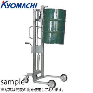 京町産業 ハンドドラムリフト(手巻き) LMED350 荷重:350kg 最高高さ:950mm [送料別途お見積り]