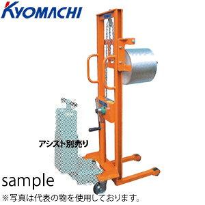 京町産業 ハンドリフトラムフォーク式リフト HL350R 荷重:350kg 揚程:100〜1500mm [送料別途お見積り]